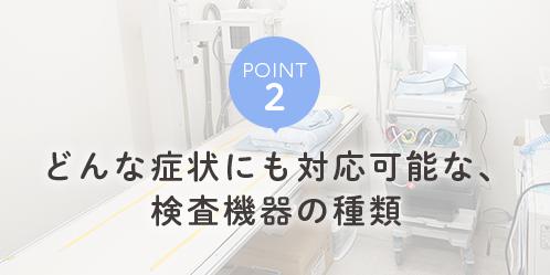 どんな症状にも対応可能な、検査機器の種類