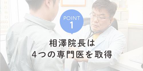 相澤院長は5つの専門医を取得